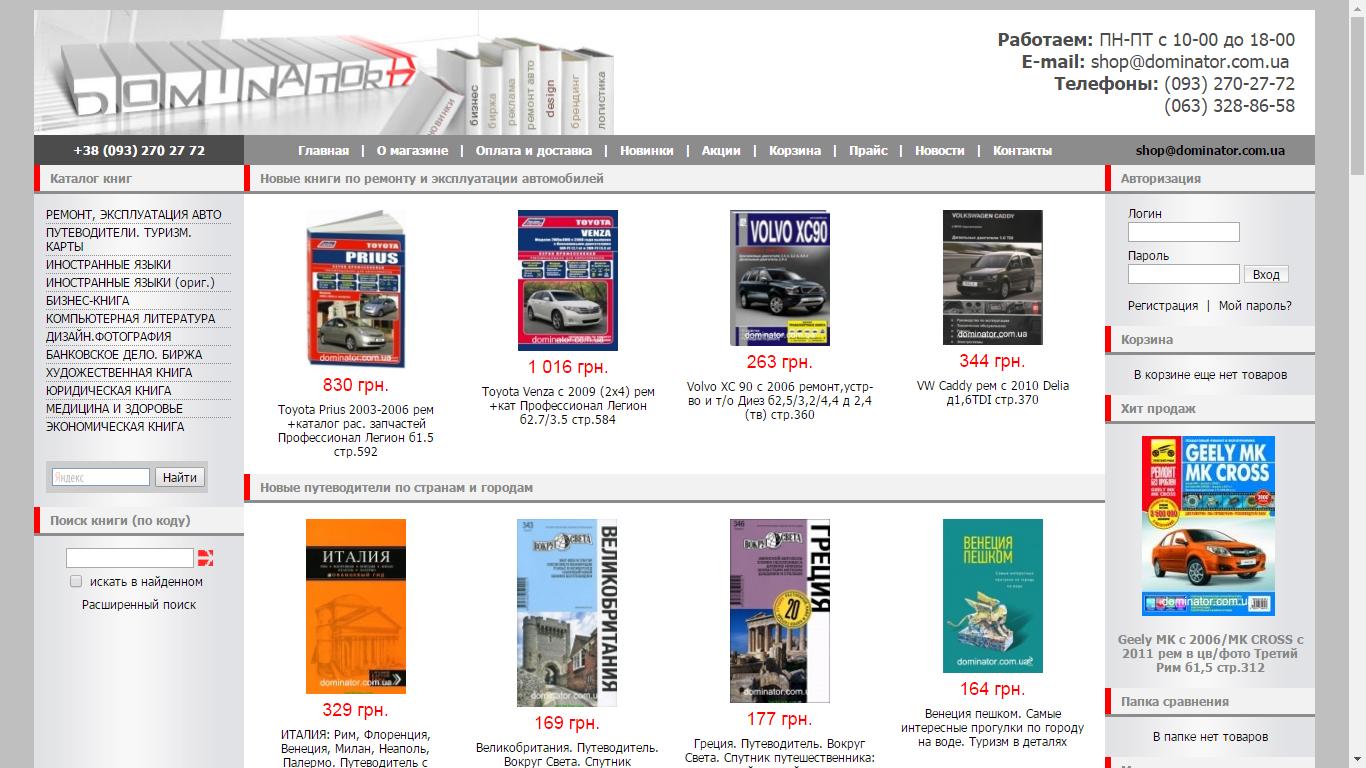 6329b45b710 Разработка книжного интернет-магазина - WebMagnit